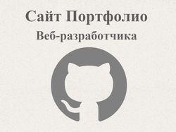 Сайт Портфолио (Webverstalshik)