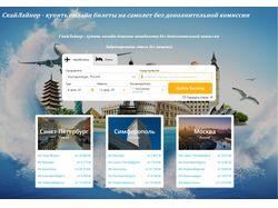 Сервис по продаже туристических услуг