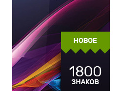 Копирайтинг: Описание Sony Xperia Z1 16Gb Black