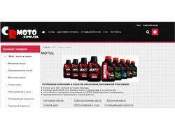 Наполнение интернет - магазина: CRmoto.