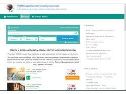 Сайт для путешественников