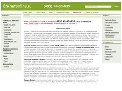 Сетка сайтов *online.ru