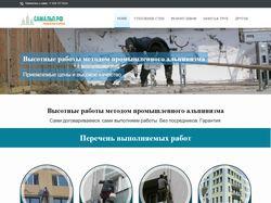 Сайт компании промышленного альпинизма
