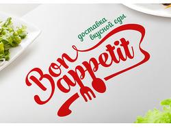 Логотип для компании по доставке еды