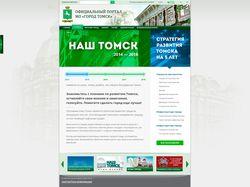 Раздел на сайте томской администрации - верстка