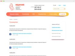 Сайт для Научного центра акушерства