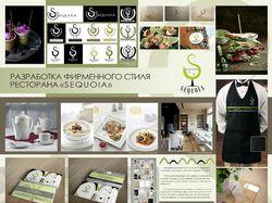 Фирменный стиль ресторана SEQUOIA