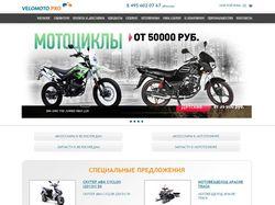 Магазин по продаже велосипедов и мототехники
