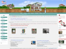 Компания ТеплоВодоКоммуникации