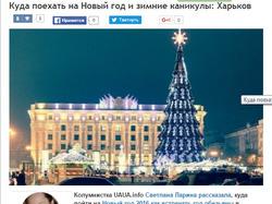 Куда поехать на Новый год и каникулы: Харьков