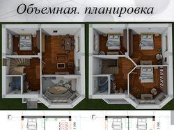 Объемная планировка квартир и домов