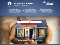 Страница лэндинг - Архитектурные проекты
