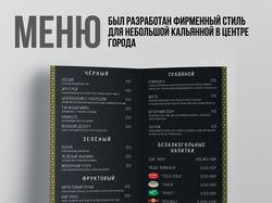 Дизайн и верстка меню