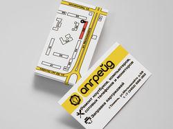 Дизайн визиток для сервисного центра