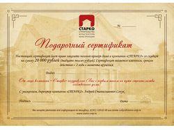 Сертификат Старко