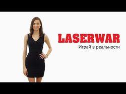 Графика для фильма о компании LASERWAR