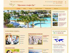 Сайт туристического направления