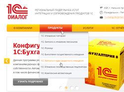 """Сайт под ключ для ООО """"Диалог"""""""