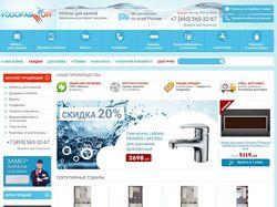 Интернет-магазин сантехники