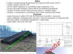 Строительство ангара 40х20 м.