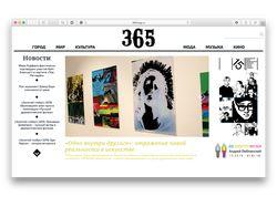 Новостной тематический портал 365mag.ru