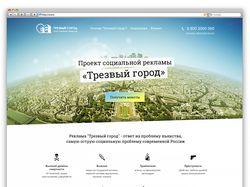"""Проект социальной рекламы """"Трезвый город"""""""