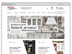 Интернет-магазин итальянских кухонь Rimi