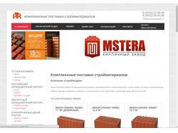 СтройЭкоДом -комплексные поставки стойматериалов