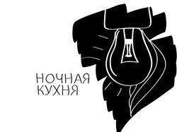 """Логотип Творческого Объединения """"Ночная Кухня"""""""