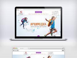"""Дизайн сайта для """"Школы Архимеда"""""""