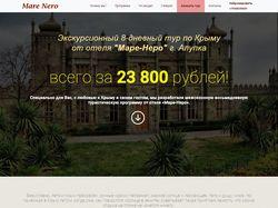 Лендинг (Landing Page) для тур-сайта Mare-Nero