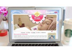 Персональный сайт   Частный косметолог