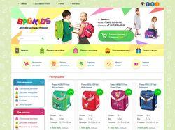 Интернет-магазин детских рюкзаков