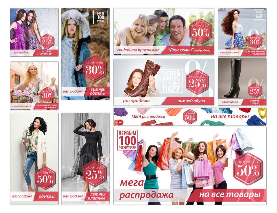 4e7f9af4033d9 Баннеры для рекламы магазина женской одежды — Работа №306 ...