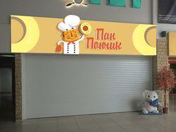 "Логотип для мини кафе ""Пан Пончик"""