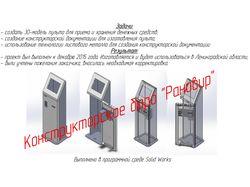 Создание терминалов оплаты услуг