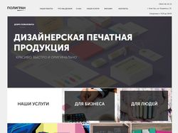 Дизайн сайта Полигран (оперативная полиграфия)