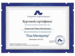 "Сертификат от ""академии лидогенерации"""