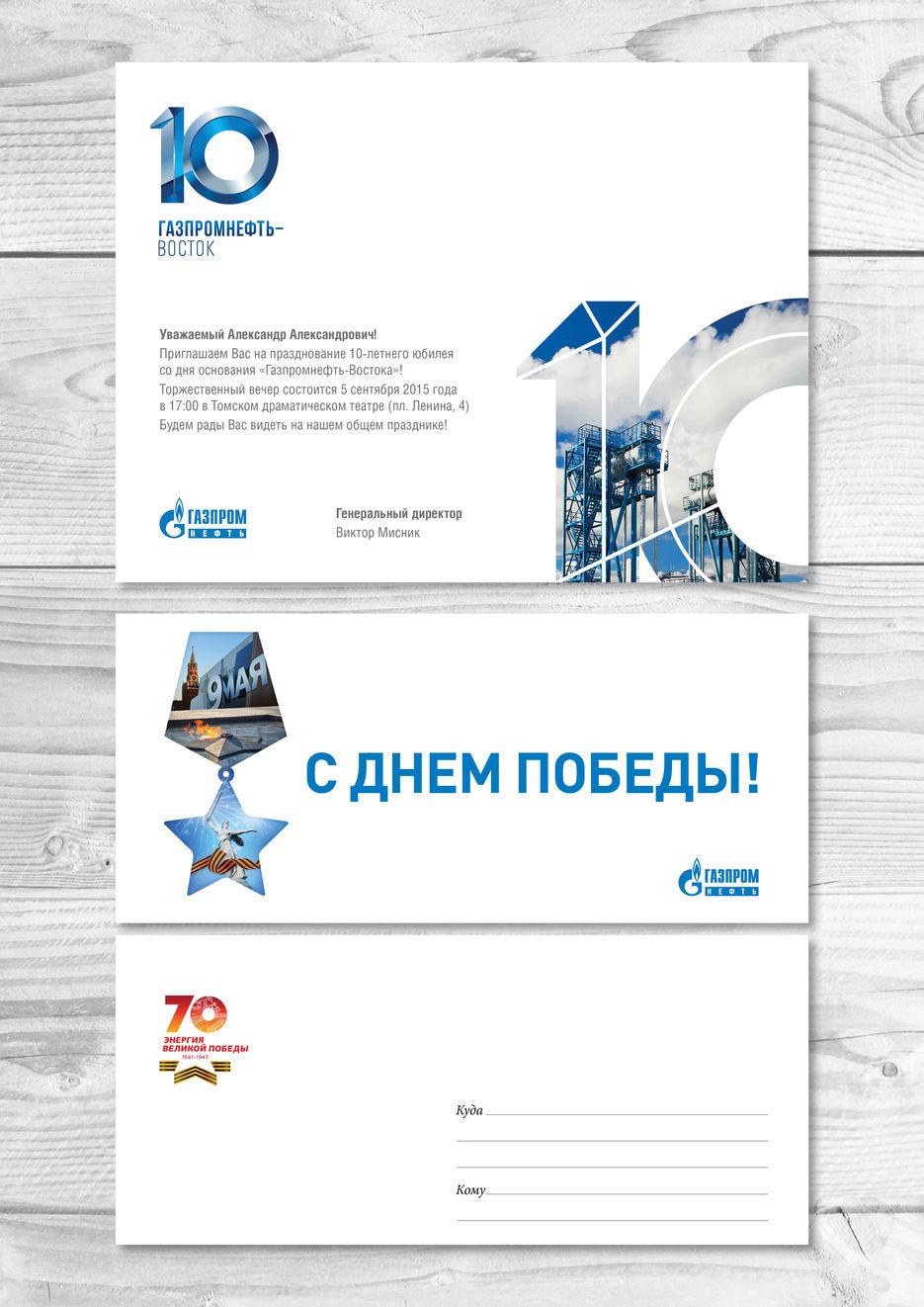 Открытки, открытки газпромнефть