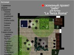 """Ландшафтный дизайн зоны """"патио"""""""