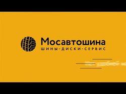 Мосавтошина