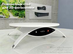 Столик для 3D фотографии