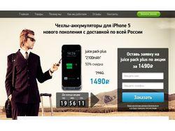 Landing page по продаже чехлов для iPhone 5