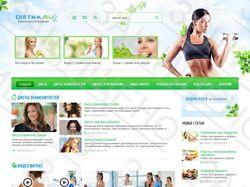 """Дизайн сайта """"Фитнес и диеты"""""""