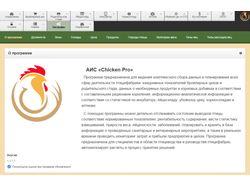 АИС «Chicken Pro»
