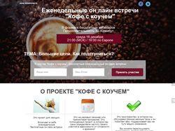 Создание сайта на конструктаре Getresponse