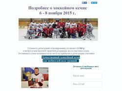 Создание сайта на конструкторе Getresponse