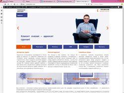 Сайт адвокату