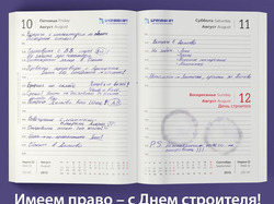 """Поздравительная открытка """"День строителя"""""""