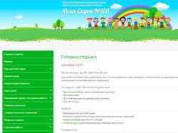 Вебсайт Детского сада